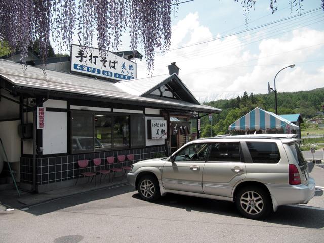 美麻村のおそば屋さん「美郷」