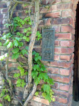 碌山美術館)これまで気付かなかった入口の表札