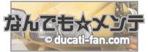 なんでもメンテ – バイク/DUCATI 748R SS900ばっかりだけど
