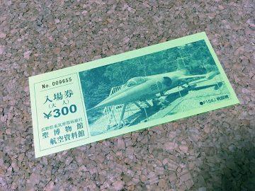 入場券にもF-104ジェット戦闘機(しかも入場料300円)